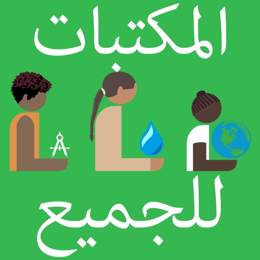 """Libraries are for everyone"" - Arabisch von Rebecca McCorkindale, cc by-sa 4.0 international"